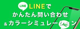 春日井市での外壁塗装のLINEでの問い合わせ・カラーシミュレーション依頼はこちら