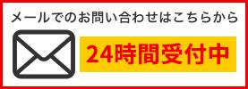 春日井市での外壁塗装のメール問い合わせは24時間受付中