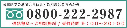 春日井市での外壁塗装の電話問い合わせ・ご相談は0800-222-2987