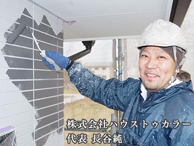 春日井市の外壁塗装業者、ハウストゥカラー 代表 長谷純